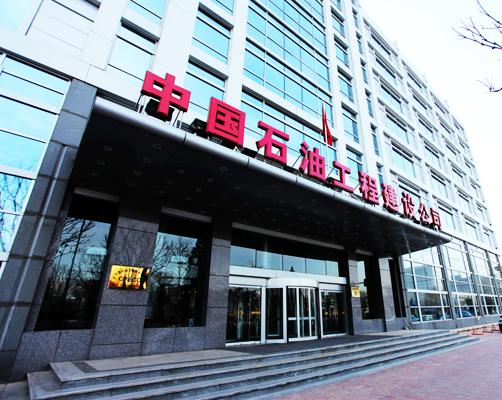 中国石油建设工程yabo亚博体育app官方下载