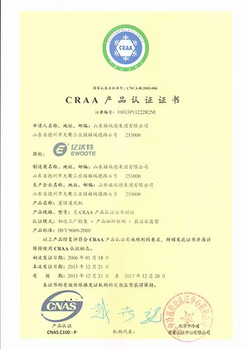 屋顶通亚博yabo体育下载CRAA认证