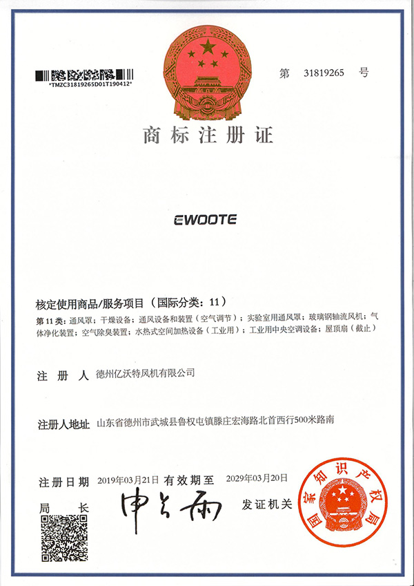 商标注册证书 第11类